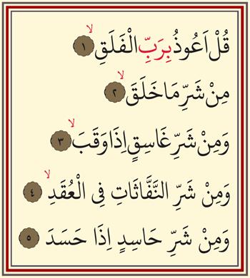 Felak Suresi Arapça